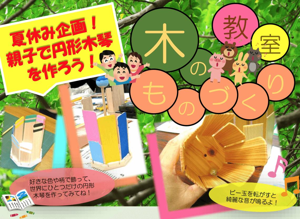 180709-夏休み企画!木のものづくり教室 第1回 木育セミナー&ワークショップ-01